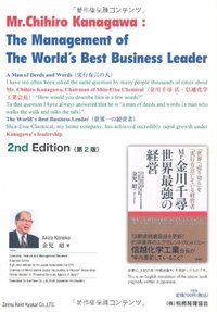 Mr.Chihiro Kanagawa:The Management of The Worlds Best Business Leader [第2版]